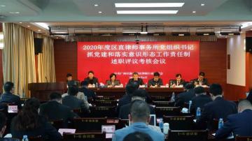 廣(guang)西律師行業黨委召開2020年度區直beng)墑κ攣...