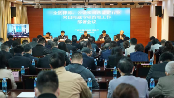 全區律師行業di)懷chu)問題專項治理工作部(bu)署會議在南 ...